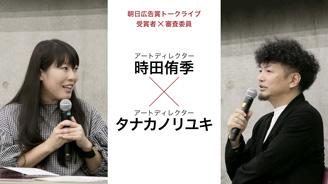 【時田侑季さん × 副田高行さん】朝日広告賞への応募は広告という分野への挑戦だった