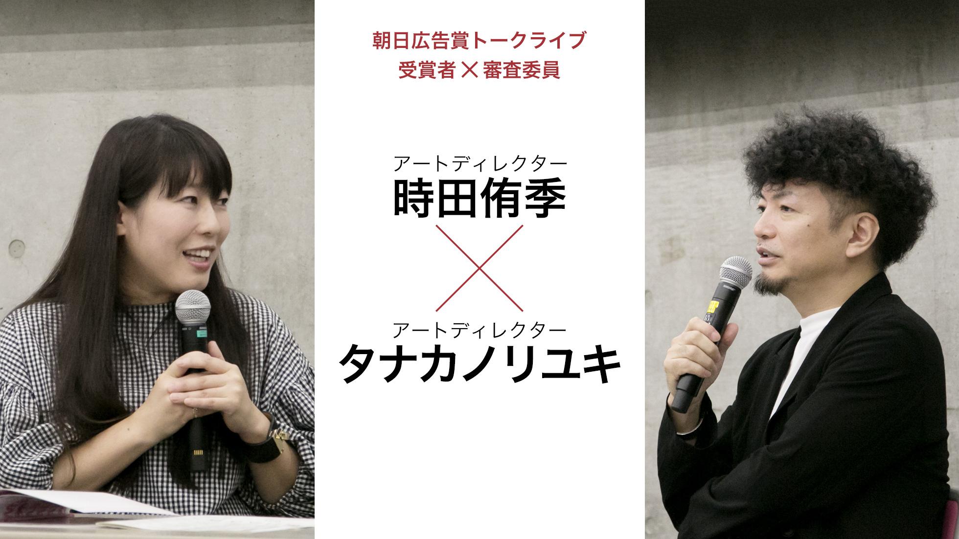 時田侑季さん × タナカノリユキ...